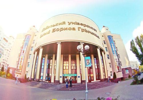 """Результат пошуку зображень за запитом """"гринченко университет"""""""