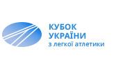 Кубок України у приміщенні