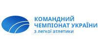 Командний чемпіонат України з легкої алтетики у приміщенні