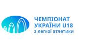 Чемпіонат України з легкої атлетики серед юнаків 2004-2005 р.н.