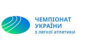 Чемпіонат України з легкої атлетики у приміщенні серед дорослих та молоді