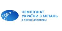 Зимовий чемпіонат України з легкоатлетичних метань серед дорослих, молоді, юніорів, юнаків
