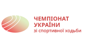 Зимовий чемпіонат України зі спортивної ходьби серед дорослих,молоді, юніорів та юнаків