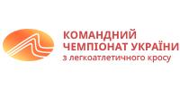 Командний чемпіонат України з легкоатлетичного кросу серед дорослих, молоді, юніорів та юнаків
