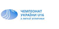 Чемпіонат України серед ДЮСШ та СДЮШОР з легкої атлетики у приміщенні серед юнаків 2006-2007 р.н.